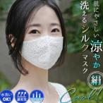 シルクマスク 夏用 夏 冷感 接触冷感 マスク 女性 暑い 刺繍 クール マスクケース付き 繰り返し 洗える 綿 シルク 大人用 かわいい 個包装 爽快 レースマスク
