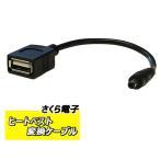 ヒートベスト 変換ケーブル 送料無料  電熱ベスト モバイルバッテリー バッテリー USB 簡単接続 空調服用バッテリー ネコポス