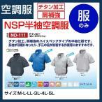 送料無料 空調服半袖 NSP空調服 ND-111 チタン加工 NSP半袖空調服 ポリエステル 服のみ