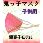 鬼滅の刃風パロディ子供用マスク(禰豆子モデル)