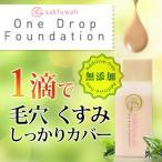 美容 ファンデーション サクフワリ ワンドロップファンデーション(sakfuwali One Drop Foundation)30ml