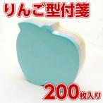 付箋紙 リンゴ型  かわいい 付箋 アップル メモ ポストイット 200枚 おもしろ 雑貨 文房具 クロネコDM便 対応 hmp-020