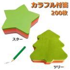 付箋紙 ポストイット スター ツリー 葉っぱ 200枚入り おもしろ 文具 かわいい メモ クロネコDM便 対応 hmp-029