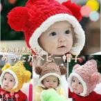 帽子 ベビー キッズ ポンポン付き ニット帽 くまさん 耳付き 冬 雪 防寒 暖かい かわいい プレゼント 贈り物 DM便 対応 khb-034