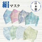 シルクマスク 日本製 和柄布マスク 夏用マスク通販 洗えるマスク 絹  涼しい 和風 上品 高級感 プレゼント  msk-010