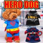 犬猫服スーパーマンバッドマンキャプテンアメリカハロウィン仮装衣装コスプレパーティーグッズクリスマスクロネコDM便送料無料pw-01