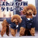 犬 服 ドックウェア タキシード スーツ フォーマル ハロウィン 記念日 衣装 コスプレ 小型犬 中型犬 クロネコDM便 対応 pw-04