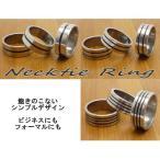 指輪 リング ネクタイリング スカーフリング 男女兼用