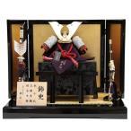 五月人形 平飾り兜飾り 1/5 幅60cm  29to1007 辰広 本小札