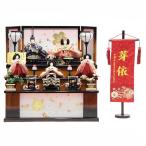 雛人形 五人収納飾り 雛ごよみ hn99-30 東山茶ぼかし三段収納箱 名前旗付  203to1209