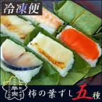 平宗 柿の葉寿司 五種5ヶセット|冷凍 押し寿司 ギフト/お礼の品 お祝い 内祝い お返し