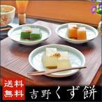 ショッピング和 和菓子 お菓子 詰め合わせ ギフト (お中元/法事 お供え物)|吉野くず餅セット (吉野本葛使用 葛餅)