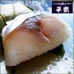 平宗 柿の葉寿司 鯖ずし12ヶ|サバ 押し寿司 詰め合わせ/お取り寄せ グルメ (ご自宅向け)