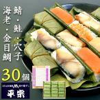平宗 柿の葉寿司 五種30ヶ|押し寿司 ギフト (結婚 出産 快気)お祝い 内祝い 贈り物に人気