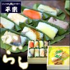 ミニ柿の葉寿司とちらしずしセット「かいらし」 寒中...