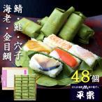 柿の葉寿司 ギフト 押し寿司|平宗 柿の葉寿司 五種48