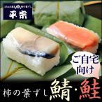 平宗 柿の葉寿司 鯖・鮭ずし12ヶ サバ シャケ 押し寿