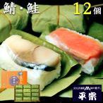 平宗 柿の葉寿司 鯖・鮭ずし12ヶ|押し寿司 ギフト/お礼の品 お祝い 内祝い お返し