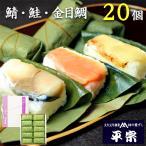 平宗 柿の葉寿司 鯖・鮭・金目鯛ずし20ヶ|押し寿司 ギフト/お礼の品 お祝い 内祝い お返し