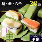 平宗 柿の葉寿司 鯖・鮭・穴子ずし20ヶ|押し寿司 ギフト/お中元 御中元 お礼の品 お祝い 内祝い お返し