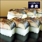 平宗 炙り鯖ずし|押し寿司 ギフト/お中元 御中元 お礼の品 お祝い 内祝い お返し