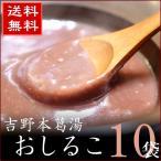 吉野本葛湯 「おしるこ」10袋セット|くず湯 和菓子 お取り寄せ 和スイーツ