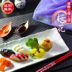 お中元 御中元 漬物 ギフト プレゼント 「桜花」漬け物 詰め合わせ | 竹籠風呂敷包み