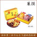 和菓子 お菓子 おかき かりんとう 詰め合わせ ギフト ありがとう 手土産 菓撰 ES-AO