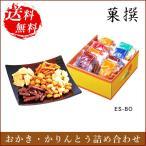 和菓子 お菓子 おかき かりんとう 詰め合わせ ギフト お礼の品 法事 お供え物|菓撰 ES-BO