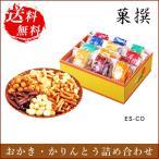 お菓子 和菓子(おかき かりんとう) 詰め合わせ ギフト