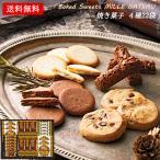 お歳暮 焼き菓子 お菓子 詰め合わせ ギフト | ミル・ガトー スイーツアソート CP-25