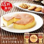 お菓子 焼き菓子(クッキー ケーキ) 詰め合わせ ギフト