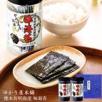 お中元 海苔 ギフト セット 引越し 手渡し ご挨拶 手土産   熊本有明海産 味海苔 KMN-10