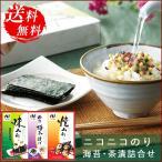 ニコニコのり 海苔 茶漬け 食品 ギフト 25 | 法事 お供え物 香典返し 出産 内祝い お返し お礼の品
