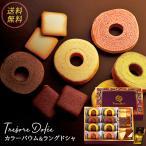 お菓子 焼き菓子(バームクーヘン) 詰め合わせ ギフト
