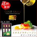 お歳暮 御歳暮 お年賀 オリーブオイル エクストラバージン ギフト 法事 お供え物 ゴールドラベル エキストラヴァージン オリーブオイルGIFT OLX-DH