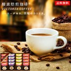 コーヒー(珈琲) ギフト|VICTORIA COFFEE プレミアム 珈琲屋さんの酵素焙煎ドリップコーヒー TD-200