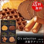 ショッピングSelection Q's selection 洋菓子アソート UB-30|(お菓子 焼き菓子)詰め合わせ ギフト お祝い 内祝い お礼の品 お返し 法事 お供え物 贈り物に人気