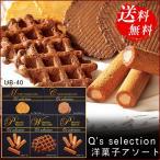 ショッピングSelection Q's selection 洋菓子アソート UB-40|(お菓子 焼き菓子)詰め合わせ ギフト お祝い 内祝い お礼の品 お返し 法事 お供え物 贈り物に人気
