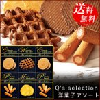 ショッピングSelection Q's selection 洋菓子アソート UB-50|(お菓子 焼き菓子)詰め合わせ ギフト お祝い 内祝い お礼の品 お返し 法事 お供え物 贈り物に人気