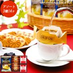 コーヒー 珈琲 クッキー 紅茶 詰め合わせ ギフト セット 手土産|ドリップコーヒー&クッキー&紅茶アソートギフト KC-10