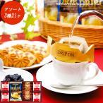 コーヒー 珈琲 クッキー 紅茶 詰め合わせ ギフト セット 手土産|ドリップコーヒー&クッキー&紅茶アソートギフト KC-15