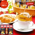 コーヒー 珈琲 クッキー 紅茶 詰め合わせ ギフト セット|ドリップコーヒー&クッキー&紅茶アソートギフト KC-25