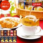 コーヒー 珈琲 クッキー 紅茶 詰め合わせ ギフト セット|ドリップコーヒー&クッキー&紅茶アソートギフト KC-50