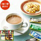 お菓子 珈琲 紅茶 各8種 ブレンディコーヒー 焼き菓子 (クッキー) ギフト 15 | 手土産 ご挨拶 お礼の品