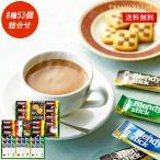 コーヒー 珈琲 クッキー 紅茶 詰め合わせ ギフト セット 入学 内祝い お返し お彼岸 法事 お供え物|プレミアムギフト クッキー・コーヒー・紅茶 CC-50