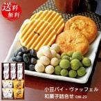 和菓子 お菓子 詰め合わせ ギフト お礼の品 法事 お供