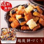 お菓子 和菓子(おかき) 詰め合わせ ギフト|みゆき堂