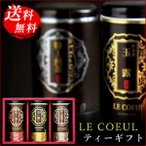LE COEUL ティーギフト LC-EJ / お歳暮ギフト 御歳暮 日本茶 詰め合わせ  (結婚 出産 快気)お祝い 内祝い 贈り物に人気