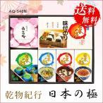 梅干し(南高梅) 海苔 茶漬け ギフト [日本の極] 40 | 出産 結婚 入学 内祝い お返し お礼の品 一周忌 法事 お供え物 香典返し
